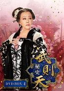 武則天 秘史 DVD-BOX4