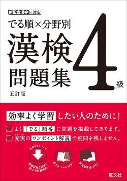 でる順×分野別 漢検問題集 4級