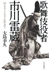 歌舞伎役者 市川雷蔵 のらりくらりと生きて (単行本) [ 大島 幸久 ]