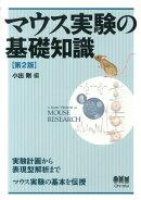 マウス実験の基礎知識第2版