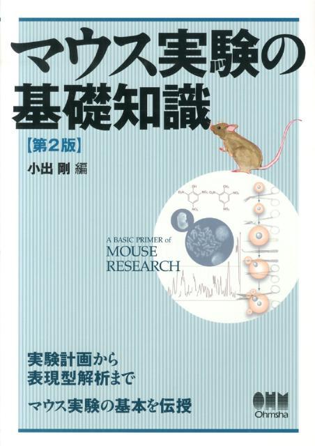 マウス実験の基礎知識第2版 [ 小出剛 ]