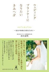 ウェディングプランナーになりたいきみへ(2) 最高の結婚式を創るために [ 河合達明 ]