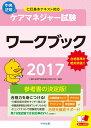 ケアマネジャー試験ワークブック2017 [ 介護支援専門員受験対策研究会 ]