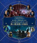 ムービー・マジック 第4巻 ファンタスティック・ビーストと黒い魔法使いの誕生
