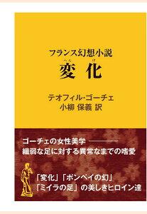 【POD】変化 フランス幻想小説 (現代教養文庫ライブラリー) [ テオフィル・ゴーチェ ]