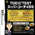 TOEIC(R) TESTスーパーコーチ@DS