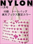 楽天限定ピンク NYLON JAPAN 11月号 Crystal Ball by × NYLON JAPAN ドリームコラボ・キャンバストートバッグ付き …