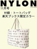 楽天限定グレイ NYLON JAPAN 11月号 Crystal Ball by × NYLON JAPAN ドリームコラボ・キャンバストートバッグ付 […