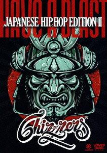 HAVE A BLAST JAPANESE HIP HOP EDITION 2 [ DJ CHIN-NEN ]