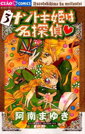 ナゾトキ姫は名探偵(3) (ちゃおコミックス) [ 阿南 まゆき ]