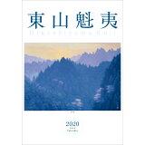 東山魁夷アートカレンダー(大判)(2020年版) ([カレンダー])