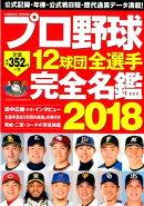 プロ野球12球団全選手完全名鑑(2018)