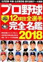 プロ野球12球団全選手完全名鑑(2018) (COSMIC MOOK)