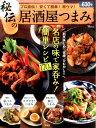 秘伝の居酒屋つまみ プロ直伝!安くて簡単!早ウマ! (TJMOOK)