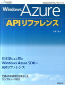Windows Azure APIリファレンス