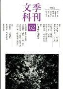 季刊文科(第62号)