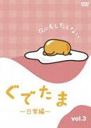 ぐでたま 〜日常編〜 Vol.3