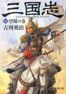三国志(7(望蜀の巻))