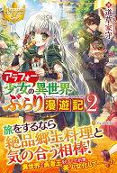 アラフォー少女の異世界ぶらり漫遊記(2)