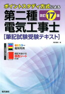 第二種電気工事士筆記試験受験テキスト 改訂17版
