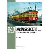 京急230形(中) 復興と発展を支えた小型車 (RM LIBRARY)