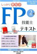 しっかりまなぶFP技能士2級AFPテキスト('17〜'18受検対策)