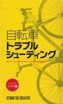 【バーゲン本】自転車トラブルシューティング ロードバイクシマノ編
