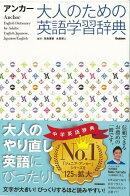 【バーゲン本】アンカー大人のための英語学習辞典