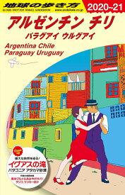 B22 地球の歩き方 アルゼンチン チリ パラグアイ ウルグアイ 2020〜2021 [ 地球の歩き方編集室 ]