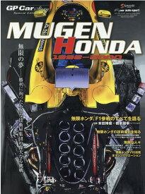 GP CAR STORY Special Edition(2021) MUGEN HONDA 1992-2000 無限の夢 勝利に拘った小さな技術屋集団の偉大なる挑戦 (SAN-EI MOOK F1速報 auto sport特別編)