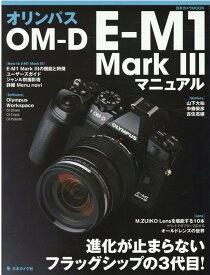 オリンパスOM-D E-M1 Mark3 マニュアル 進化が止まらないフラッグシップの3代目! (日本カメラMOOK)