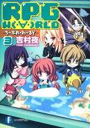 RPG W(・∀・)RLD(3)