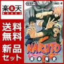 NARUTO-ナルトー 1-71巻セット [ 岸本斉史 ]