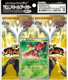 ポケモンカードゲームBW EXバトルブースト キャンペーンパック