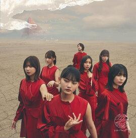 流れ弾 (初回仕様限定盤 Type-B CD+Blu-ray) [ 櫻坂46 ]