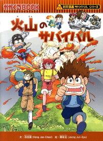 火山のサバイバル (かがくるBOOK 科学漫画サバイバルシリーズ) [ 洪在徹 ]