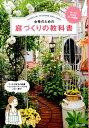 女性のための庭づくりの教科書 [ 主婦と生活社 ]