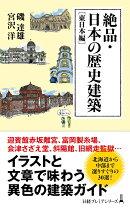 絶品・日本の歴史建築[東日本編]