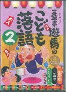 三遊亭遊馬のこども落語(2)