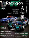 "Racing on(492) Motorsport magazine 特集:A伝説""R32 GT-R"" (ニューズムック)"