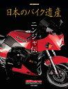 日本のバイク遺産 ニンジャ伝 (Motor Magazine Mook) [ 佐藤康郎 ]