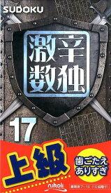激辛数独(17) 上級