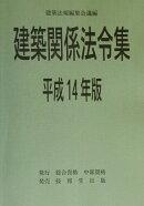 建築関係法令集(平成14年版)