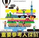 テレビ朝日系 金曜ナイトドラマ 「重要参考人探偵」オリジナル・サウンドトラック