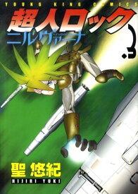 超人ロックニルヴァーナ(3) (Young king comics) [ 聖悠紀 ]
