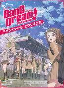 バンドリ!オフィシャル・ピアノスコア 2nd Season