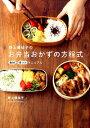 野上優佳子のお弁当おかずの方程式 食材×味付けマニュアル (正しく暮らすシリーズ) [ 野上優佳子 ]