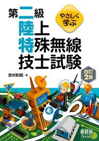 やさしく学ぶ 第二級陸上特殊無線技士試験(改訂2版) [ 吉村 和昭 ]