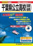 千葉県公立高校(前期・後期)(2020年度)