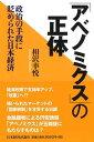 「アベノミクス」の正体 政治の手段に貶められた日本経済 [ 相沢幸悦 ]